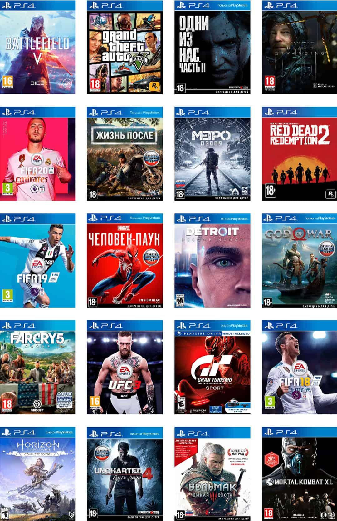 Игры PlayStation 4 в наличии